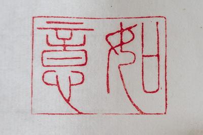 手工篆刻印文的情意、意境与境界