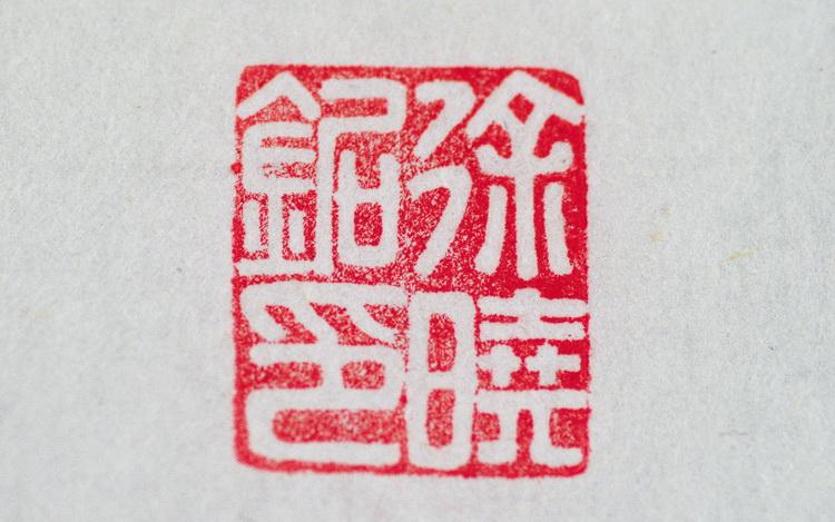 篆刻姓名印章